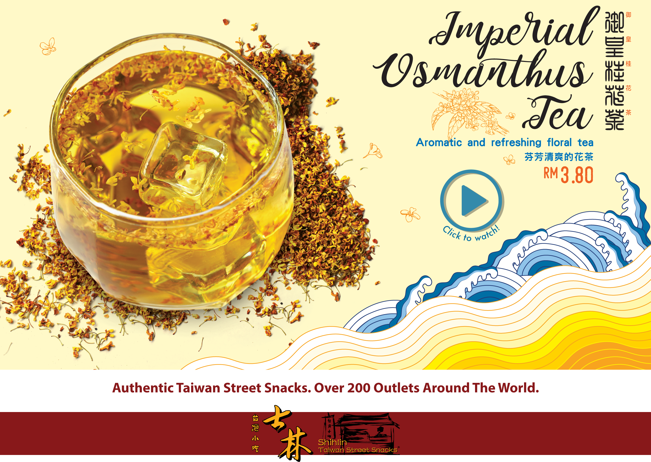 Shihlin Taiwan New Seasonal Drink Launch