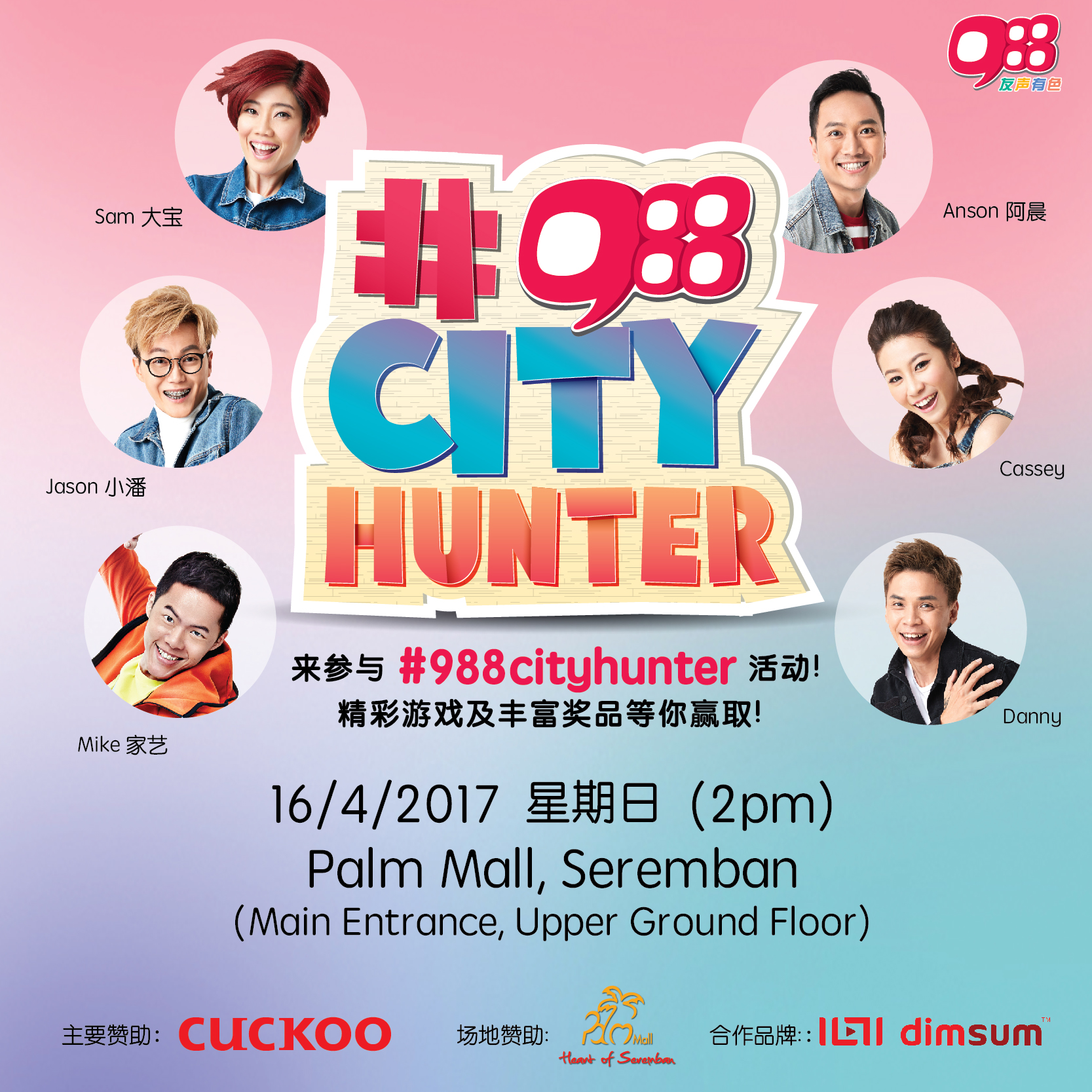 988 FM City Hunter Roadshow